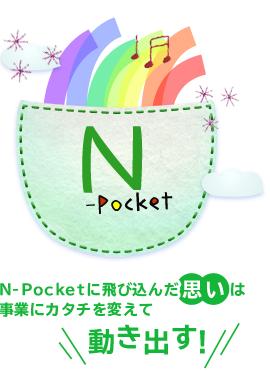 N-Pocketに飛び込んだ思いは事業にカタチを変えて動き出す