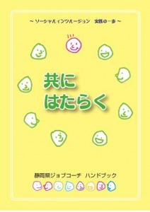 静岡県ジョブコーチハンドブック「共にはたらく」