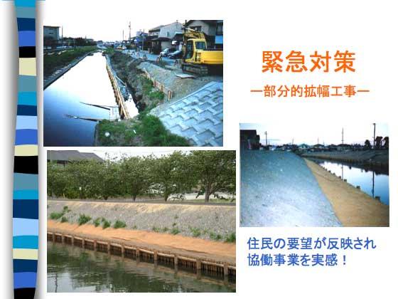 緊急対策として部分的拡幅工事がされた安間川