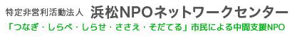 特定非営利活動法人浜松NPOネットワークセンター